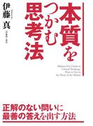 本質をつかむ思考法(中経出版)