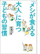 「メシが食える大人」に育つ 子どもの習慣(中経出版)