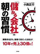 「儲かる会社」の朝の習慣(中経出版)