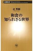 和食の知られざる世界(新潮新書)(新潮新書)
