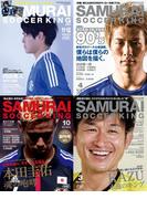 SAMURAI SOCCER KING ロングインタビュー合冊版【honto限定】