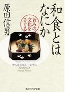 【期間限定50%OFF】和食とはなにか 旨みの文化をさぐる(角川ソフィア文庫)