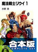 【合本版】魔法戦士リウイ 全21巻(富士見ファンタジア文庫)