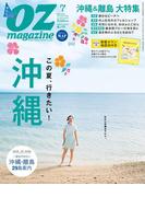 OZmagazine 2014年7月号 No.507(OZmagazine)