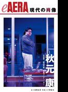 現代の肖像 秋元康(朝日新聞出版)