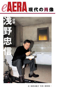 現代の肖像 浅野忠信(朝日新聞出版)