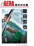 現代の肖像 飯田哲也(朝日新聞出版)