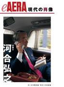 現代の肖像 河合弘之(朝日新聞出版)