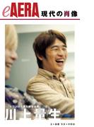現代の肖像 川上量生(朝日新聞出版)