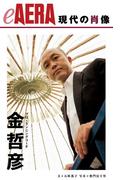 現代の肖像 金哲彦(朝日新聞出版)