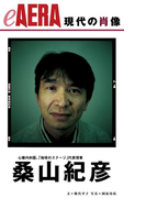 現代の肖像 桑山紀彦(朝日新聞出版)