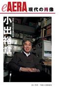 現代の肖像 小出裕章(朝日新聞出版)