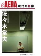 現代の肖像 佐々木常夫(朝日新聞出版)