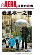 現代の肖像 春風亭一之輔(朝日新聞出版)