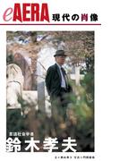 現代の肖像 鈴木孝夫(朝日新聞出版)