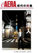 現代の肖像 戸恒浩人(朝日新聞出版)