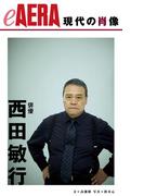 現代の肖像 西田敏行(朝日新聞出版)