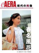 現代の肖像 春名風花(朝日新聞出版)