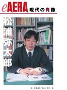現代の肖像 松浦弥太郎(朝日新聞出版)