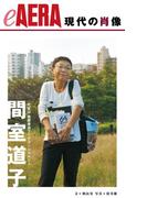 現代の肖像 間室道子(朝日新聞出版)