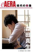現代の肖像 森田真生(朝日新聞出版)