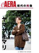 現代の肖像 ヤマザキマリ(朝日新聞出版)