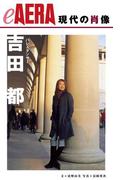 現代の肖像 吉田都(朝日新聞出版)