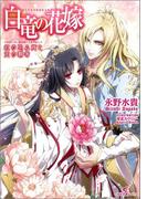 白竜の花嫁: 1 紅の忌み姫と天の覇者(一迅社文庫アイリス)