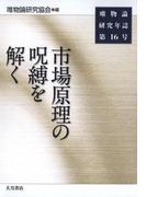 唯物論研究年誌〈第16号〉市場原理の呪縛を解く(唯物論研究年誌)