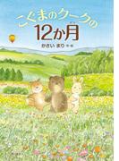 こぐまのクークの12か月(絵本)(角川書店単行本)