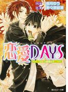 恋愛DAYS ~ひとつ屋根の下~(角川ルビー文庫)