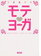 【期間限定価格】千葉麗子のモテ・ヨーガ(中経出版)