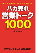 バカ売れ営業トーク1000(中経出版)