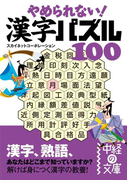 やめられない! 漢字パズル100(中経の文庫)
