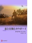 恋と冒険とカウボーイ(MIRA文庫)