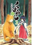 くまみこ 2(フラッパーシリーズ)
