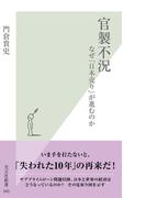 官製不況~なぜ「日本売り」が進むのか~(光文社新書)