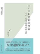 崖っぷち高齢独身者~30代・40代の結婚活動入門~(光文社新書)