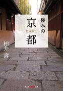 極みの京都(知恵の森文庫)