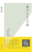 「極み」のひとり旅(光文社新書)