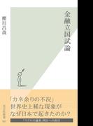 金融立国試論(光文社新書)
