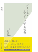 グーグル・アマゾン化する社会(光文社新書)