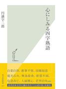 心にしみる四字熟語(光文社新書)