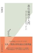 進化倫理学入門~「利己的」なのが結局、正しい~(光文社新書)