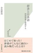 辞書と日本語~国語辞典を解剖する~(光文社新書)