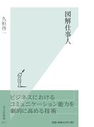 図解仕事人(光文社新書)