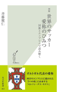 図解 世界のサッカー 愛称のひみつ~国旗とエンブレムで読み解く~(光文社新書)