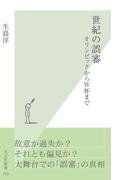 世紀の誤審~オリンピックからW杯まで~(光文社新書)