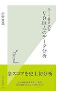 全1192試合 V9巨人のデータ分析(光文社新書)