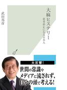 大麻ヒステリー~思考停止になる日本人~(光文社新書)